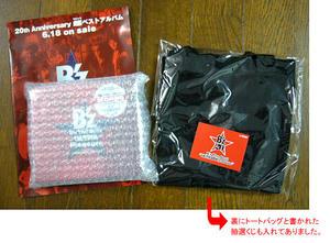 「ULTRA Pleasure」を注文したらB'zスペシャルトートバッグが同梱されていました!!