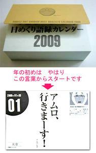 ハロが描かれた表紙付きの機動戦士ガンダム日めくり語録カレンダー 2009