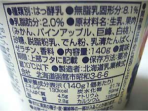 フルーツサラダヨーグルトの原材料