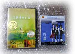 テニスの王子様眼鏡'sのCD蝶番を「つみきのいえ」DVDと一緒に買いました
