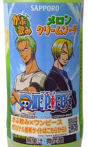 ゾロとサンジが!がぶ飲みメロンクリームソーダのラベル