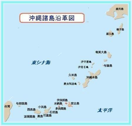 沖縄諸島沿革図