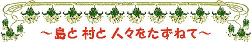 美ら島沖縄