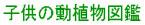 動植物図鑑