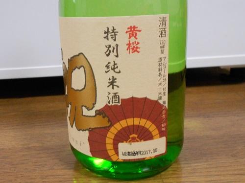 特別純米酒・黄桜・祝