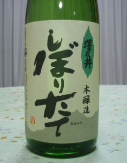 澤乃井 本醸造 しぼりたて