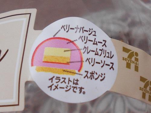 赤いムースケーキ ベリー&クレームブリュレ