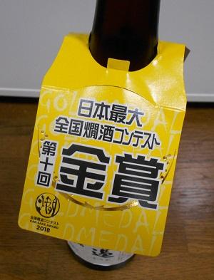 たまじまん純米無濾過