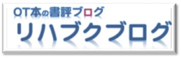 OT本の書評ブログ | リハブクブログ