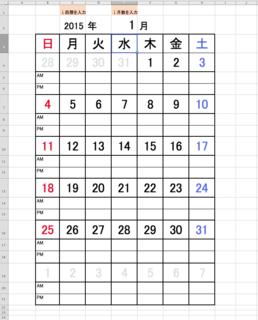 カレンダー自動作成エクセルアプリ開発 | イメージ