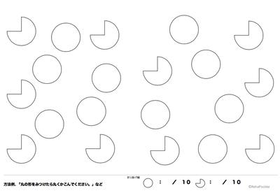 [大きめ] 視空間認知課題 | 左半側空間無視(身体中心の座標・対象中心の座標)関連サンプル円1のイメージ