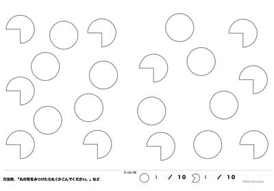 [大きめ] 視空間認知課題 | 左半側空間無視(身体中心の座標・対象中心の座標)関連サンプル円2のイメージ