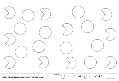 [大きめ] 視空間認知課題 | 左半側空間無視(身体中心の座標・対象中心の座標)関連円3のイメージ