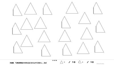 [大きめ] 視空間認知課題 | 左半側空間無視(身体中心の座標・対象中心の座標)関連サンプル三角のイメージ