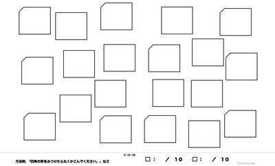 [大きめ] 視空間認知課題 | 左半側空間無視(身体中心の座標・対象中心の座標)関連サンプル1四角のイメージ