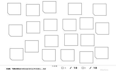 [大きめ] 視空間認知課題 | 左半側空間無視(身体中心の座標・対象中心の座標)関連サンプル2四角 | イメージ