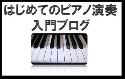 はじめてのピアノ演奏入門ブログ