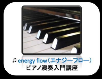 energy flow(エナジーフロー)ピアノ演奏入門講座