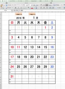 2016年版エクセルカレンダー | イメージ画像