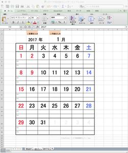 2017年カレンダー自動作成エクセルアプリ開発