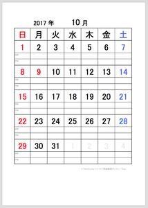 2017(平成29)年10月カレンダー | サンプル画像イメージ