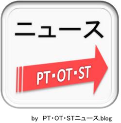PT・OT・STニュース.blog | 理学療法士・作業療法士・言語聴覚士向け情報サイト