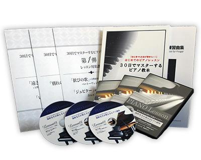 【紹介者特典付き】30日でマスターするピアノ教本&DVD 1〜3弾セット