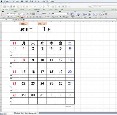 2018年カレンダー自動作成エクセルアプリ開発
