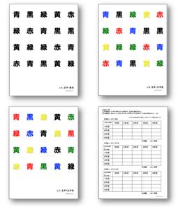ストループ課題・ストループテストサンプル(5色:青黒緑黄赤)|イメージ