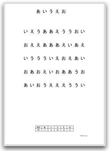 【大きい文字版】注意抹消・キャンセレーション課題(文字抹消課題:あ行)| 視覚性抹消課題の画像イメージ