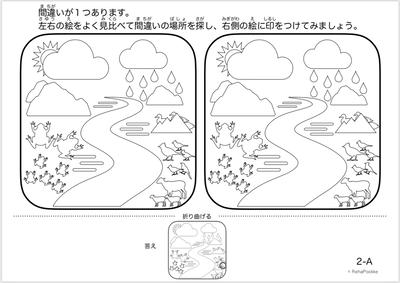 【白黒】間違い探しプリント課題2 - 間違い1つ    画像イメージ