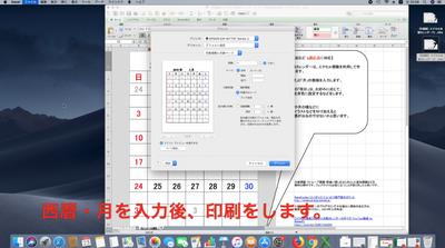 カレンダーアプリ by RehaPockke(リハビリ専門家のポケット)| エクセルファイルを開いた状態のイメージ画像