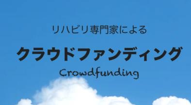 リハビリ専門家によるクラウドファンディング特集 by PT・OT・STニュース.blog