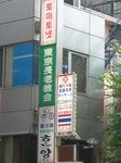 東京長老教会