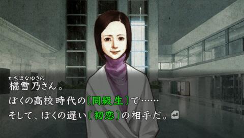 冏冏子的筆記本: 流行り神2 警視庁怪異事件ファイル第零話