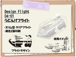 FlightD04-02.jpg