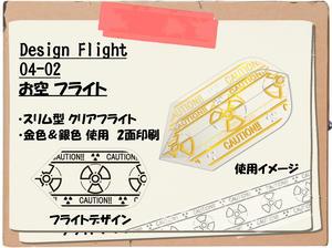 FlightD04-03.jpg