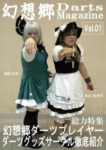 DartsMagazine01.jpg