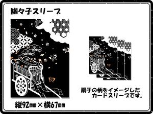 cardsleeve-yuyuko.png