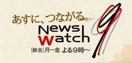 news_nhk.jpg