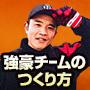 前田幸長の強豪チームの作り方の感想