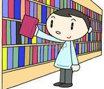 図書館・図書室・書庫