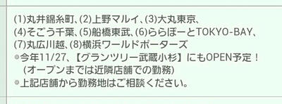 「グランツリー武蔵小杉」11月27日オープンの告知