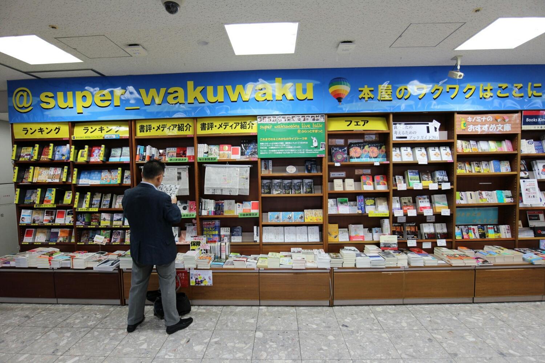 「SUPERワクワク隊」による本棚「@super_wakuwaku」