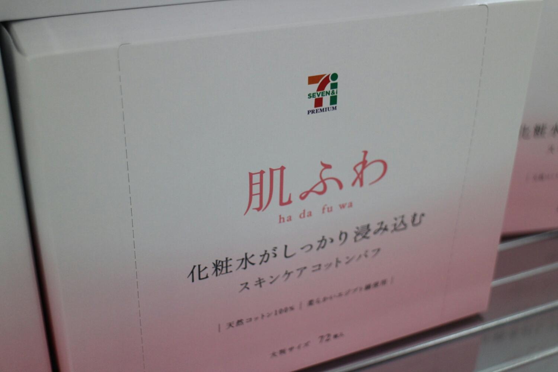「セブン美のガーデン」のプライベートブランド