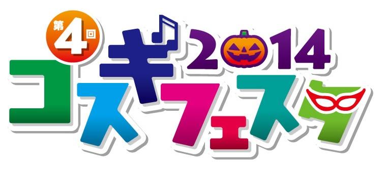 「コスギフェスタ2014」ロゴ