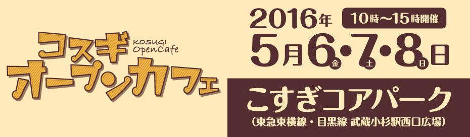 「コスギオープンカフェ」