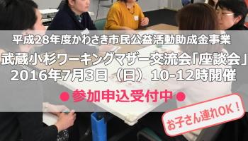 武蔵小杉ワーキングマザー交流会「座談会」開催!