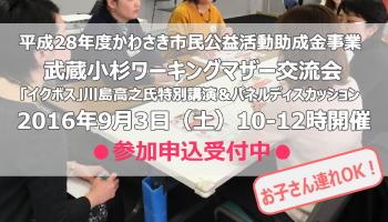武蔵小杉ワーキングマザー交流会&地域安全巡回員募集