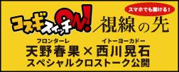 「こすぎスイッチON!」スペシャルインタビュー